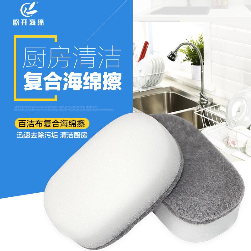 厂家直销家居清洁 方形洗碗去污百洁布复合海绵擦
